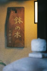 北鎌倉店玄関