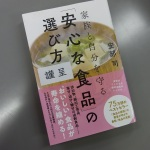 安部さんの新書「安心な食品の選び方」